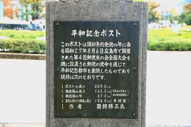 平和記念ポスト-3