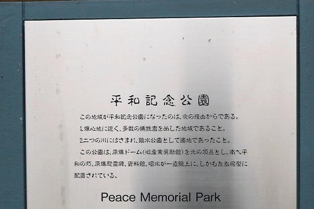 平和記念公園-7