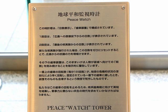 広島平和記念資料館-9