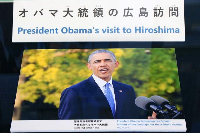オバマ大統領広島訪問-1