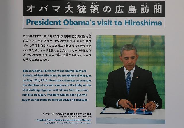 オバマ大統領広島訪問-2