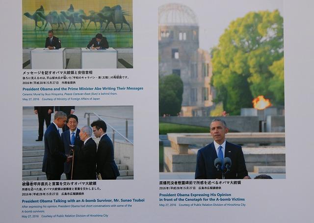 オバマ大統領広島訪問-3