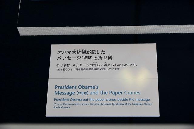 オバマ大統領広島訪問-5