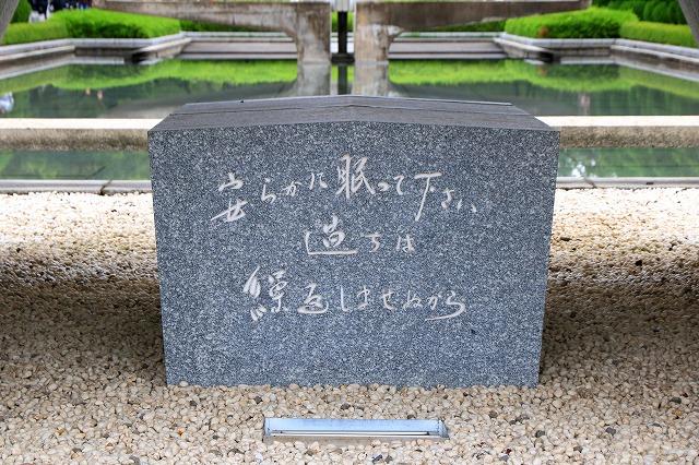 原爆死没者慰霊碑-2