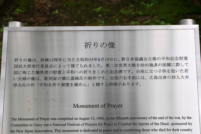祈りの像-2
