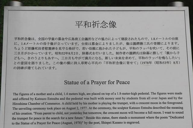 平和祈念像-2