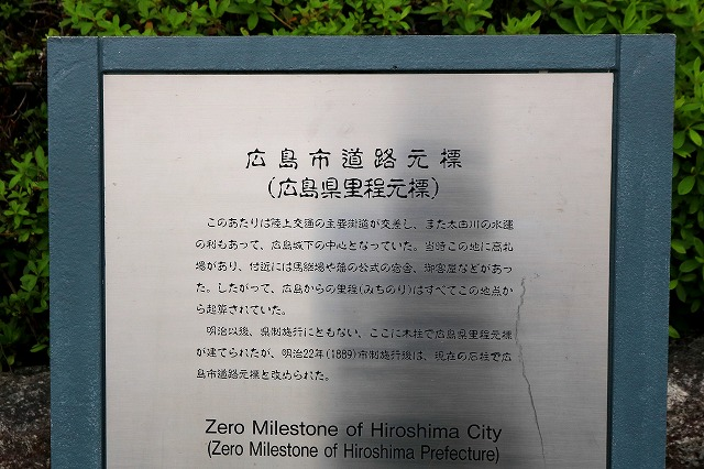 広島市道路元標-2