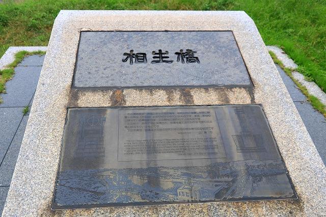 相生橋-1