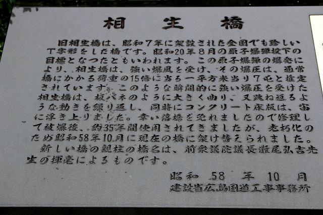相生橋-5