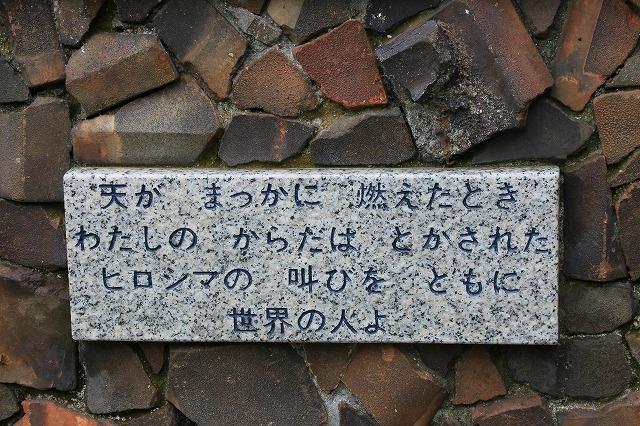 ヒロシマの碑-2