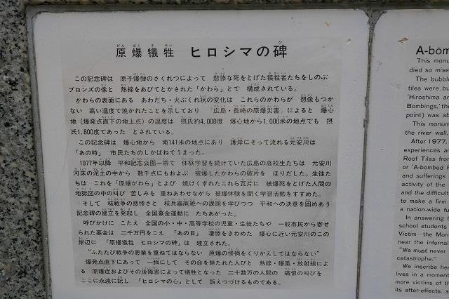 ヒロシマの碑-3