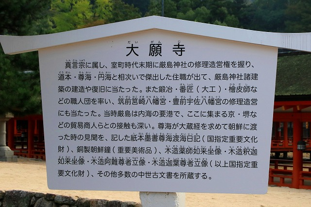 大願寺-4