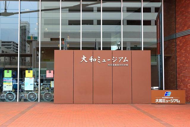 大和ミュージアム-7