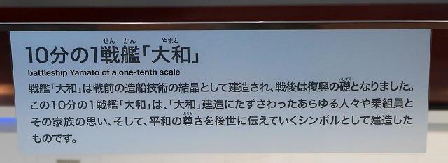 大和ミュージアム-11
