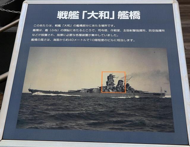 戦艦やまと-2