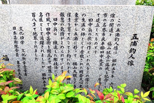 福山駅前-6