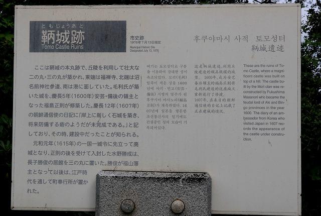 鞆城跡-5