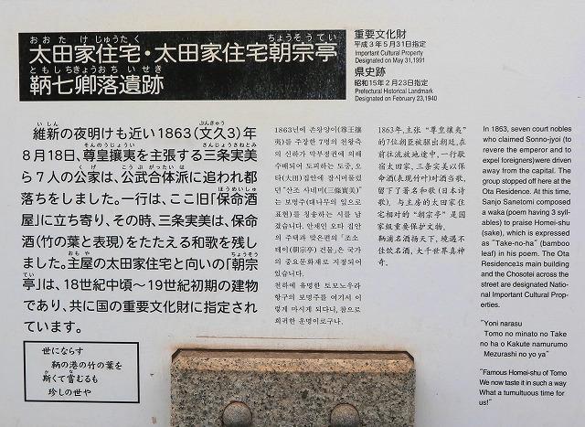 太田家住宅-4