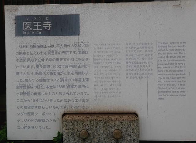 医王寺-8