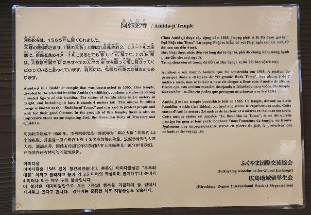 阿弥陀寺-2