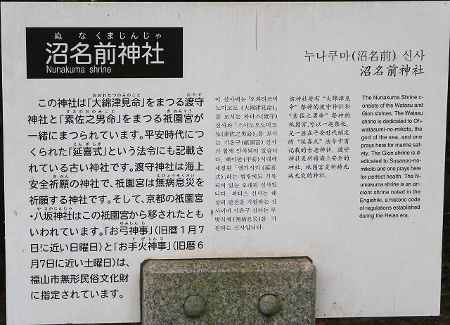 沼名前神社-3
