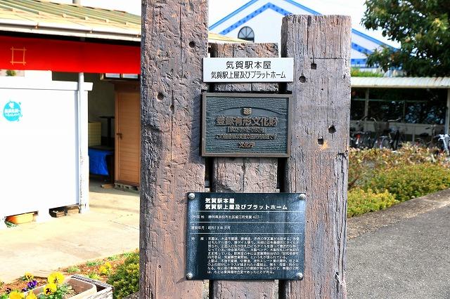 気賀駅-8
