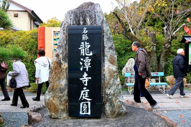 龍潭寺石碑