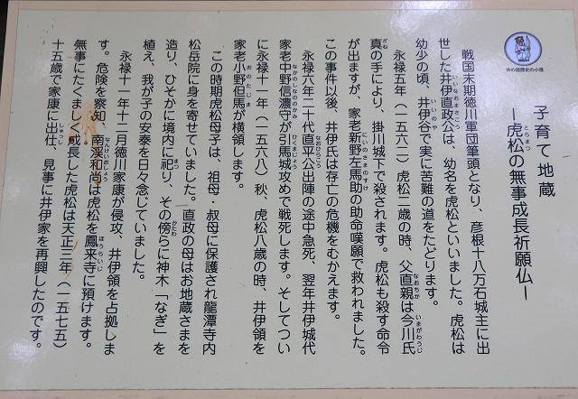 龍潭寺-12