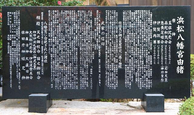浜松八幡宮-2