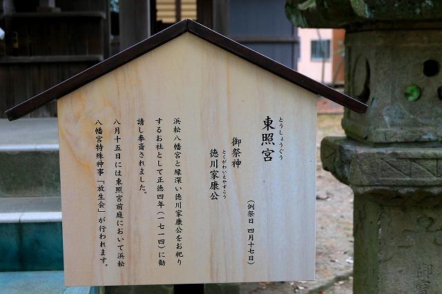 浜松八幡宮-6