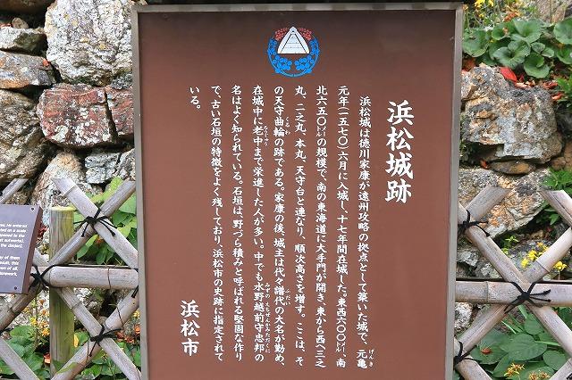 浜松城-2