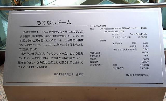 金沢駅-10