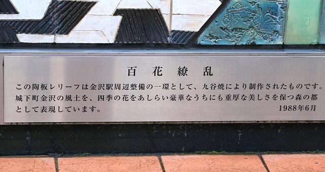 金沢駅-11