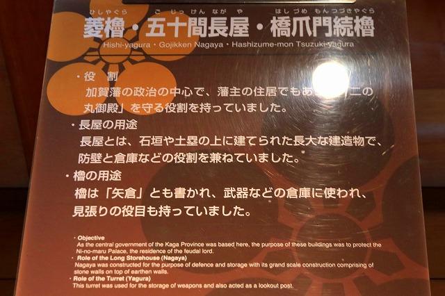 金沢城公園-12