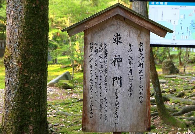 尾山神社-11