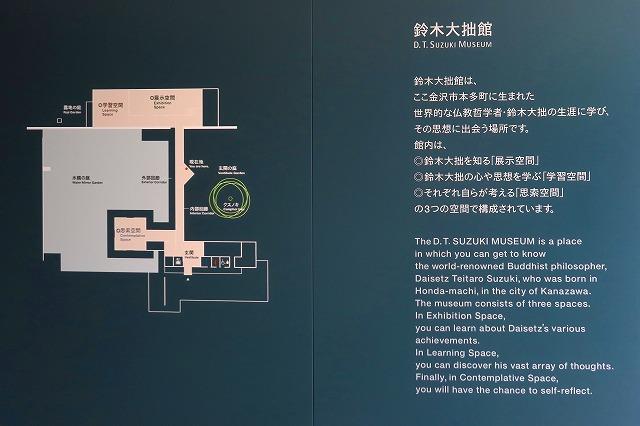 鈴木大拙館-4