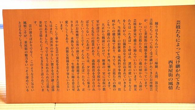 にし茶屋街-8