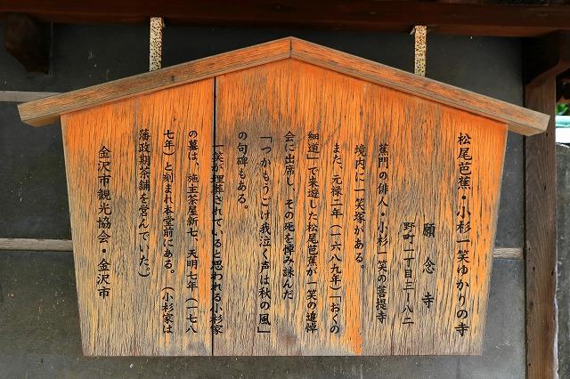 願念寺-2