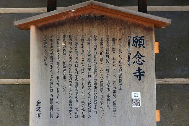 願念寺-3