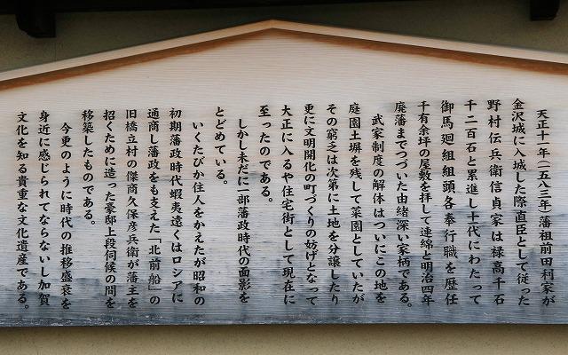 野村家-2