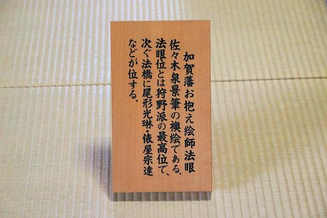 野村家-4