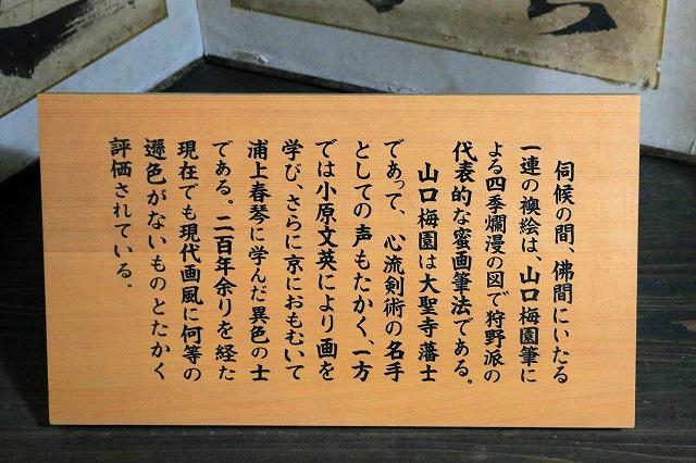 野村家-7
