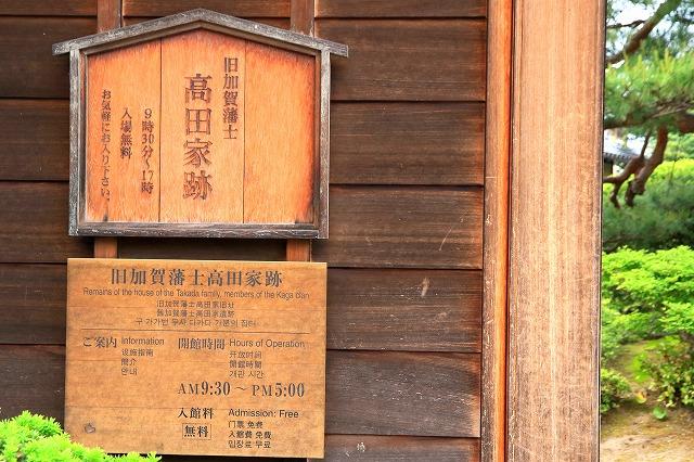 高田家-2