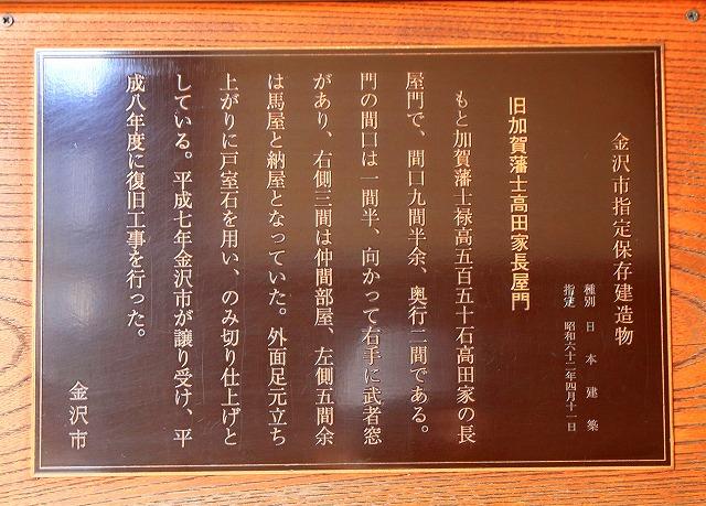 高田家-7