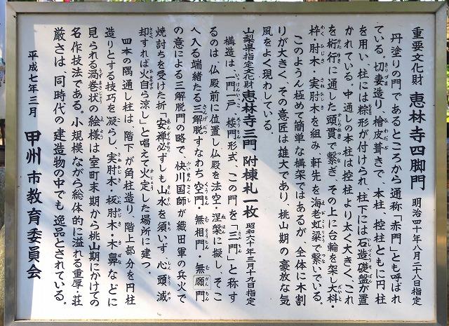 恵林寺-4