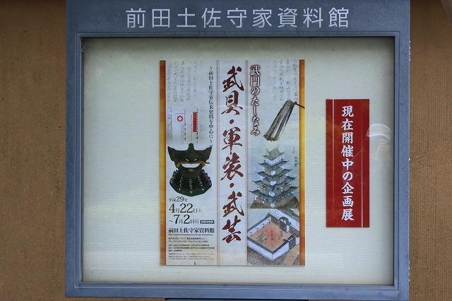 前田土佐守家資料館-2
