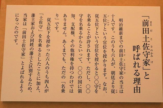 前田土佐守家資料館-3