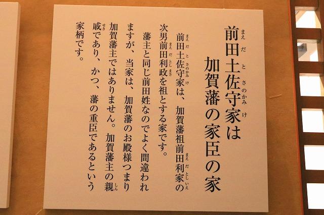 前田土佐守家資料館-4