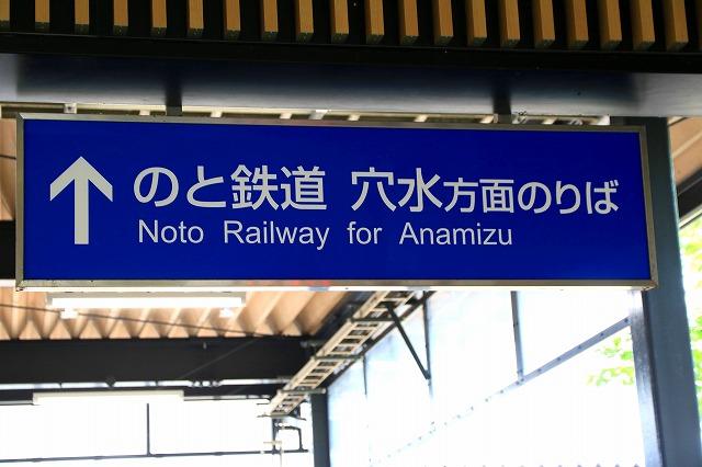 のと鉄道-2