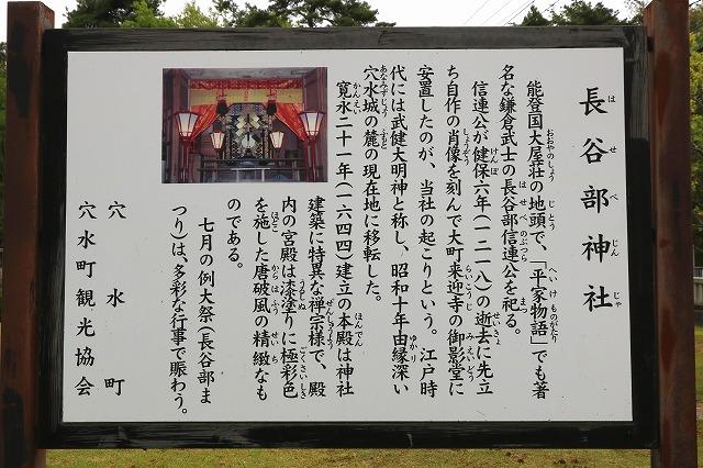 長谷部神社-2
